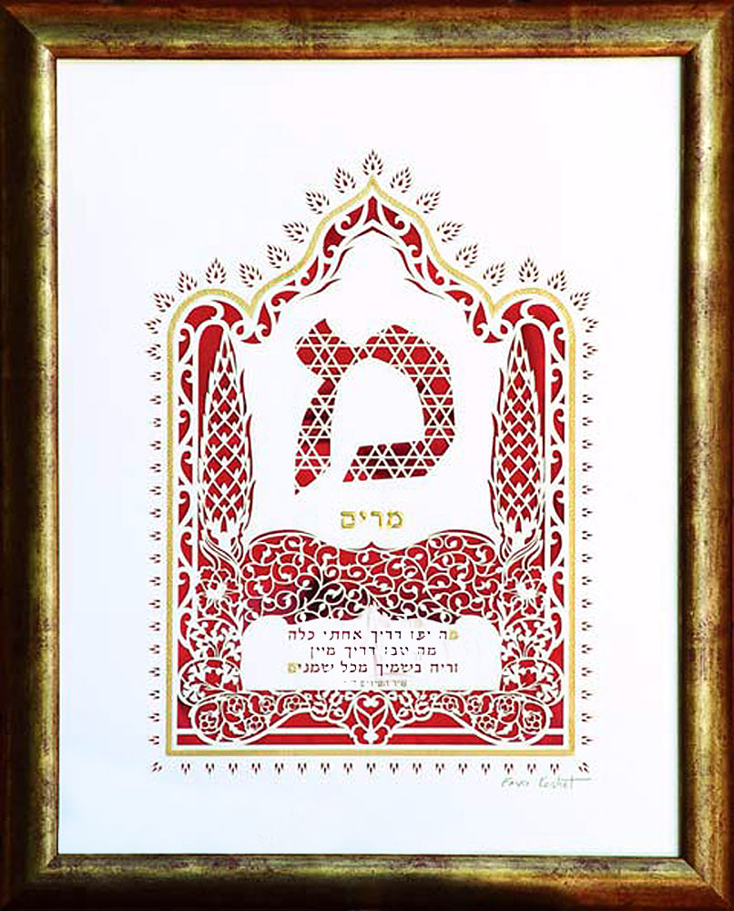 "493 Bat-Mitzvah Gift ""The Initial Letter"""