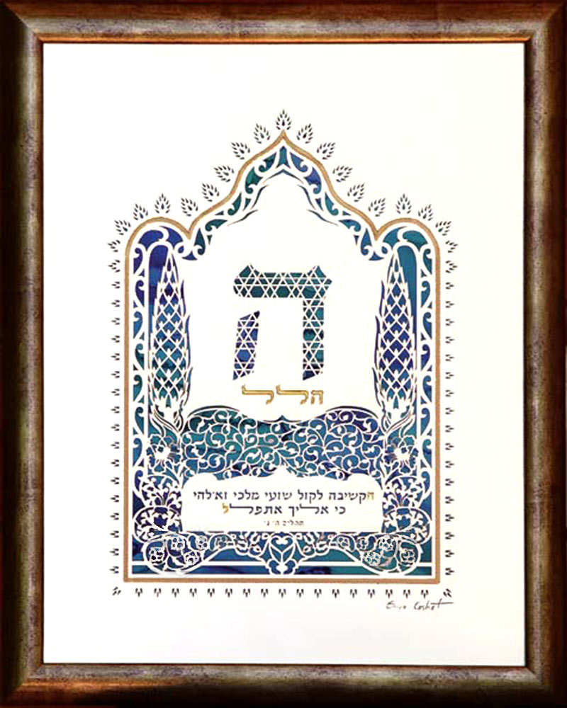 "Bar-Mitzvah Gift ""The Initial Letter"""