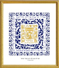 863-497 Bar Mitzvah , with the verse to the Boy's name
